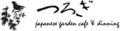 つろぎ|Japanese garden cafe & dining tsurogi