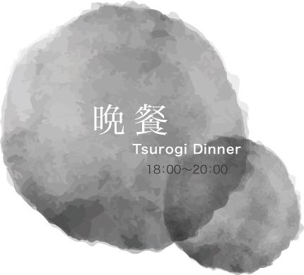 晩餐-tsurogi dinner 18:00~20:00